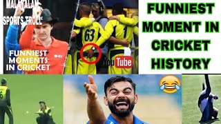 FUNNY MOMENTS IN CRICKET HISTORY MALAYALAM TROLL PART-1