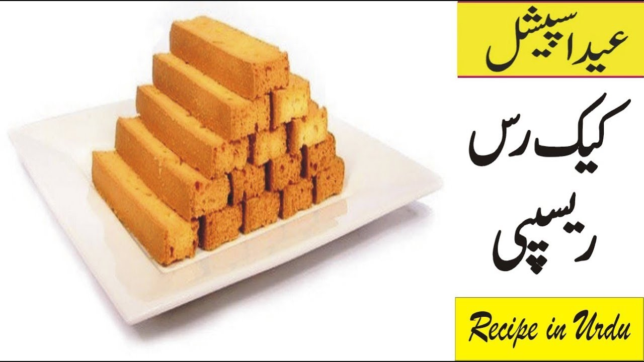 Cake Recipes In Urdu Pakistani Without Oven: Cake Rusk Recipe In Urdu Without Oven