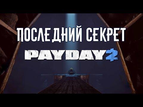 СЕКРЕТ PAYDAY 2 + ХОРОШАЯ КОНЦОВКА!