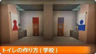 【マインクラフト】学校のトイレの簡単な作り方 thumbnail