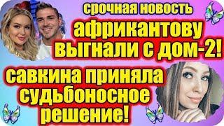 ДОМ 2 НОВОСТИ ♡ Раньше Эфира 13 апреля 2019 (13.04.2019).