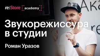 Роман Уразов: роль звукорежиссера в студийной работе