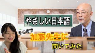「やさしい日本語」について、加藤先生に聞いてみた