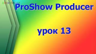 ProShow Producer Используем разные футажи и вставляем в  них фото и надписи