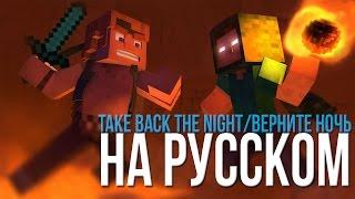 "ВЕРНИТЕ НОЧЬ (МАЙНКРАФТ ПЕСНЯ)/""TAKE BACK THE NIGHT"" Minecraft Song НА РУССКОМ"