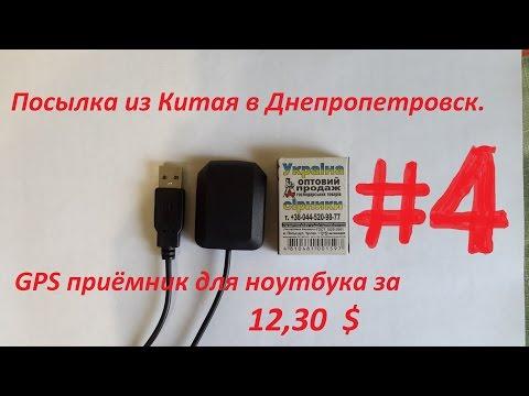 Посылка из Китая в Днепропетровск № 4. GPS приёмник для ноутбука.