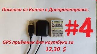 Посылка из Китая в Днепропетровск № 4. GPS приёмник для ноутбука.(, 2016-02-15T16:50:20.000Z)