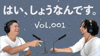 FM83.1レディオ湘南「はい、しょうなんです。」Vol.001 毎週土曜25時〜...