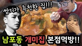 쌈디가 강추하는 부산맛집!! 남포동 개미집 본점 낙곱새 후기!!! 커플 먹방 데이트