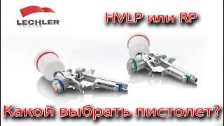 hVLP или RP?  Какой системы выбрать окрасочный пистолет? #hvlp #rp #краскопульт
