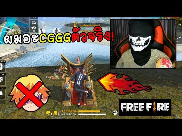 Free fire ผมคือCGGGตัวจริง!