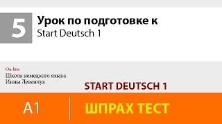 Немецкий язык: Урок по подготовке к Start Deutsch 1 (Старт Дойч 1)