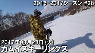 スノー2016-2017シーズン28日目@カムイスキーリンクス】 北海道上陸第...