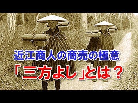 近江商人の商売の極意 「三方よし」とは?