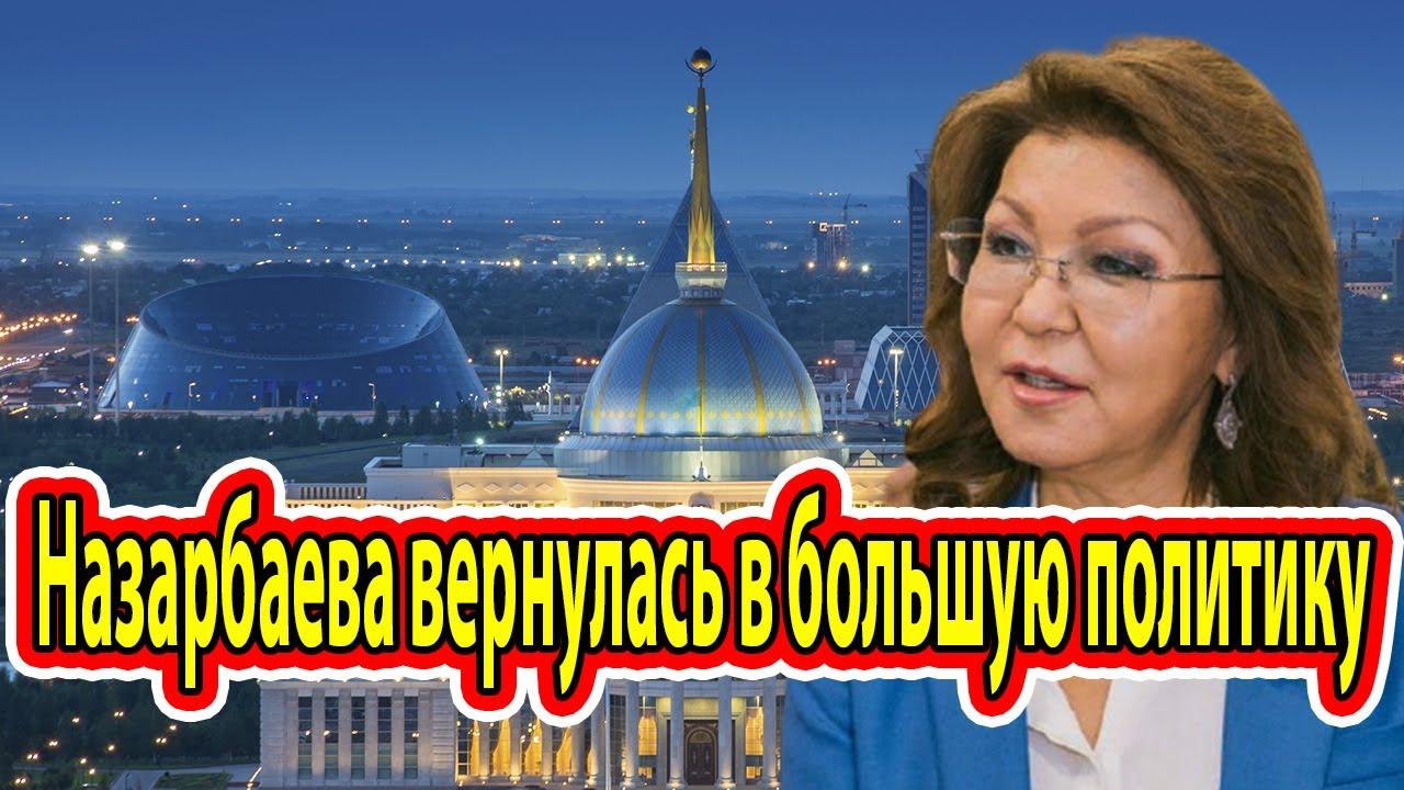 Вот это поворот 05.05.21! Назарбаева вернулась: Дарига готова принять пост у Токаева