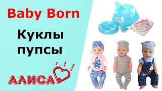 Baby Born BL013A 9 функций Обзор на Супер крутые куклы. Пупс Беби Борн BL031E