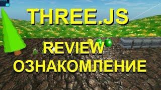 Three.js пример, сцена, ознакомление. Example, scene, review.  Урок 1