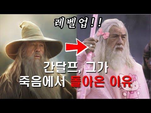 #14 반지의제왕 세계관)간달프, 그가 죽음에서 돌아온 이유 /Why Gandalf has been sent back from death?