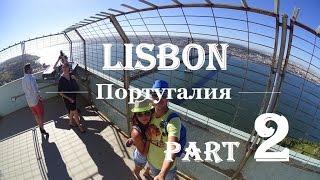 Лиссабон. Отдых в Португалии. Проект туристы. Вторая часть.