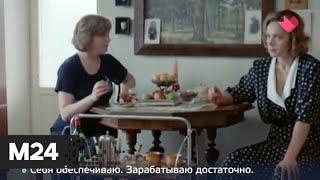 """""""Тайны кино"""": """"Одинокая женщина желает познакомиться"""" - Москва 24"""