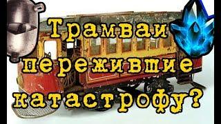 Трамваи, пережившие катастрофу?