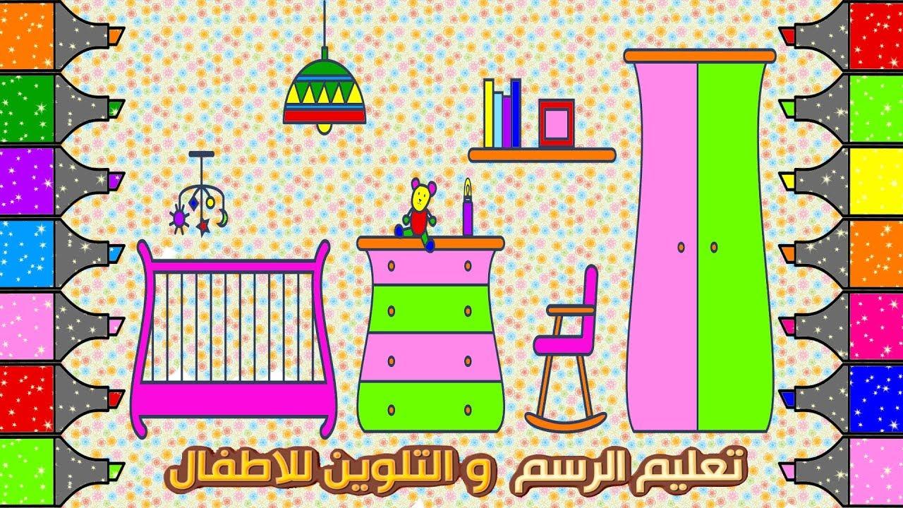 تعلم رسم وتلوين غرف نوم ايكيا الاطفال الصغار فديو اطفال تعليمي