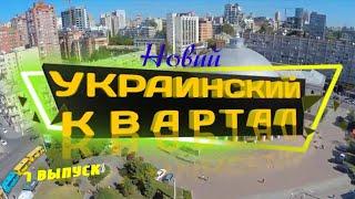 Новий Украинский Квартал. 1 выпуск. ПРЕМЬЕРА. © 2018
