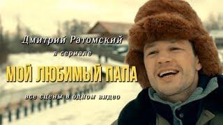 Дмитрий Ратомский в сериале «Мой любимый папа»