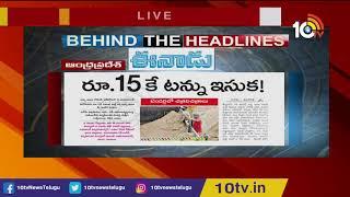AP CM YS Jagan Review Meet   Union Govt Serious On Polavaram Project  News