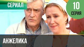 ▶️ Анжелика 10 серия | Сериал / 2010 / Мелодрама