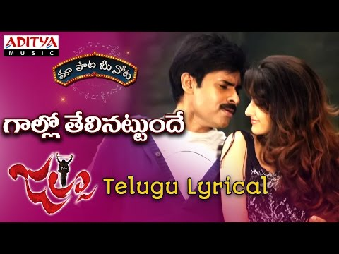 "Gallo Thelina Full Song With Telugu Lyrics ||""మా పాట మీ నోట""|| Jalsa Songs"