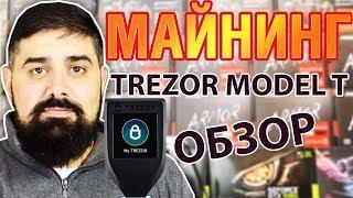 Trezor Model T Аппаратный кошелек КРИПТОВАЛЮТЫ МАЙНИНГ