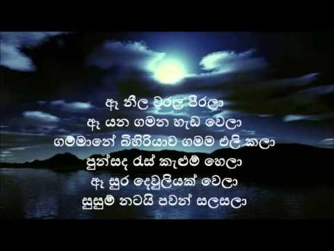 Adaraye Unusuma Laga    Lyrics   YouTube