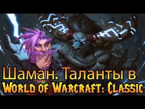 Шаман. Таланты в World of Warcraft: Classic