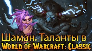 Шаман. Таланты в World of Warcraft: Classic