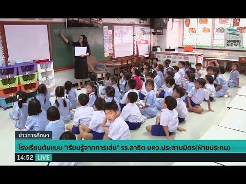 """โรงเรียนต้นแบบ """"เรียนรู้จากการเล่น"""" รร.สาธิต มศว.ประสานมิตร(ฝ่ายประถม) - Springnews"""