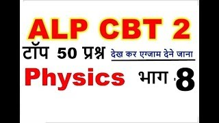 basic science and engineering for rrb alp Cbt 2 || General science for Rpf Si,Constable Exam 2018