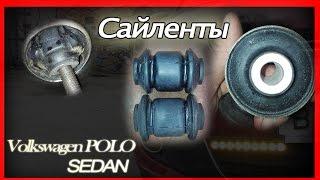Сайлентблоки передних рычагов от Audi TT. VW POLO SEDAN.