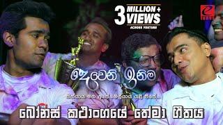Me Gewana Aruma Diwiya - ( Deweni inima Bonus Episode Song) Raween Kanishka & Keshan Shashindra