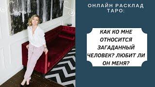 Онлайн-расклад ТАРО: Как ко мне относится загаданный человек? Любит ли меня? Гильдман Дарья