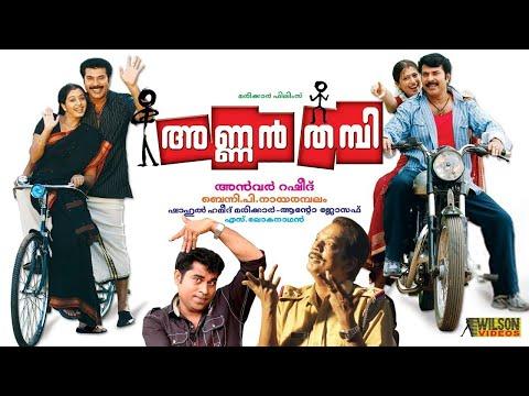 Annan Thambi Malayalam Full Movie - 2008 |...