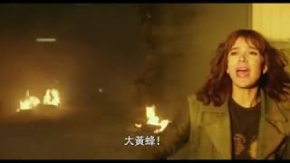 【大黃蜂】 電影院篇 - 12月26日 跨年壓軸 IMAX同步上映