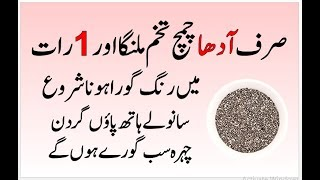 Face Beauty Tips In Urdu | Tukh Malanga Se Rang Gora