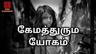 Kemadruma Yogam In Tamil | கேமத்துரும யோகம் | Jathaga Yogangal | Astro S Loganathan | Tamil