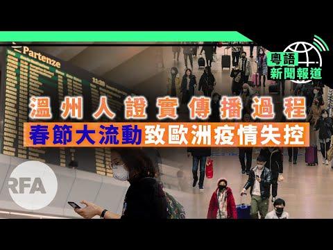 武漢殯儀館現人龍;泰國澄清不存在轉出口援助物質 | 粵語新聞報道(03-26-2020)