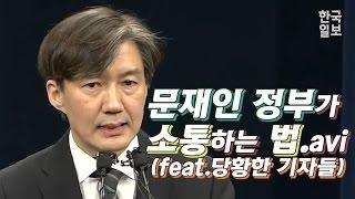 문재인 정부의 소통법에 당황한 기자들(feat. 조국 민정수석)