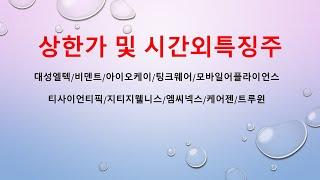 [시간외특징] 대성엘텍/비덴트/아이오케이/팅크웨어/모바…