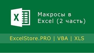 Урок 21: Макросы в Excel (2 часть)