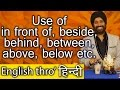 Correct Use And Meaning Of In Front Of Opposite Between Behind Above Below Etc Through Hindi mp3