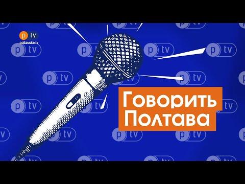PTV Полтавське ТБ: Говорить Полтава